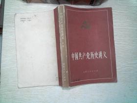 中国共产党历史讲义 下册       书脊磨损 、有黄点