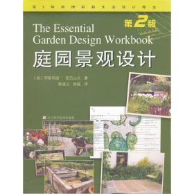 庭园景观设计