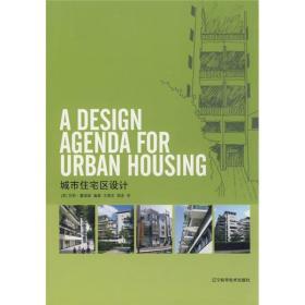 城市住宅区设计