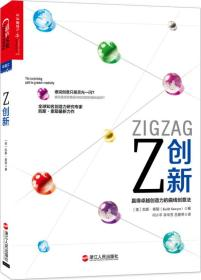 Z创新:赢得卓越创造力的曲线创意法