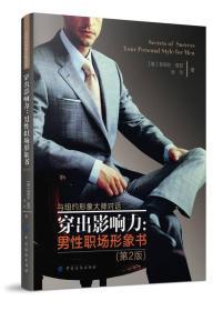 9787518000319-hs-穿出影响力:男性职场形象书(第二版)
