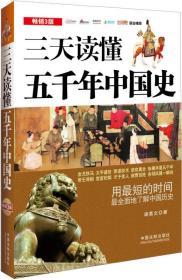 三天读懂五千年中国史 畅销3版