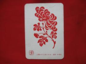 艺术卡片剪纸菊花.1枚上海人民美术出版社
