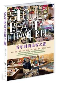 首尔时尚美容之旅