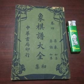 象棋谱大全初级(卷四)(又名弈乘初级第七种)(1950年第九版)