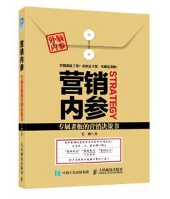 营销内参:专属老板的营销决策书