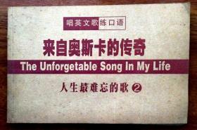 唱英文歌练口语.来自奥斯卡的传奇.人生最难忘的歌2