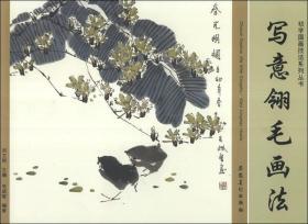 初学国画技法系列丛书:写意翎毛画法