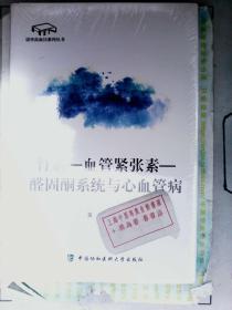 诺华高血压系列丛书:肾素-血管紧张素-醛固酮系统与心血管病 精装 正版现货0337S