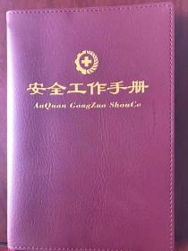 笔记本 --安全工作手册