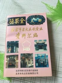 北京市崇文区饮食业资料汇编