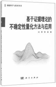 基于证据理论的不确定性量化方法与应用/智能科学与技术丛书