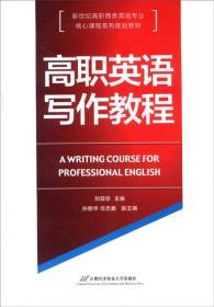 高职英语写作教程