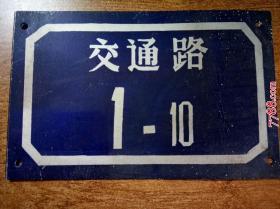 老门牌:铝制门牌:交通路1-10