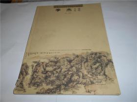 21世纪中国画坛名家艺术研究  李杰