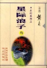 玄幻系列之-星际浪子(三册)  黄易 华艺出版社 9787801420541