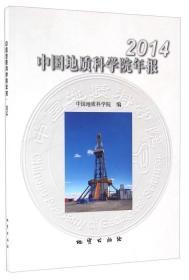 中国地质科学院年报(2014)
