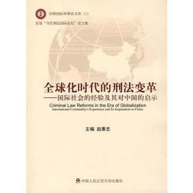 全球化时代的刑法变革国际社会的经验及其对中国的启示