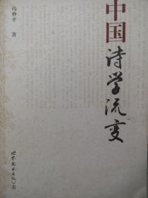 中国诗学流变