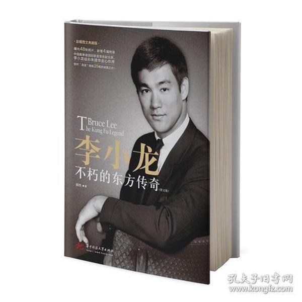 李小龙:不朽的东方传奇(图文版)