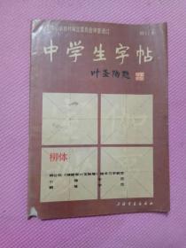 书法《中学生字帖》柳体