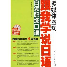 跟我学说日语白领职场口语
