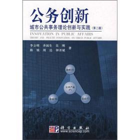 公务创新-城市公共事务理论创新与实践(第二版)