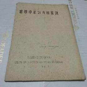 常用中药与方剂歌诀 1959年老油印合页本
