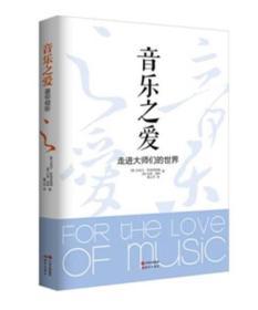 音乐之爱:走进大师们的世界
