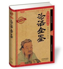 国学今读系列:论语全鉴(耀世典藏版)