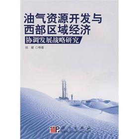 油气资源开发与西部区域经济协调发展战略研究