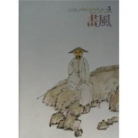 画风(2006卷3)