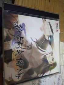 【游戏光盘】新剑侠情缘(2CD)《安装运行盘-- 安装盘》共2张
