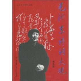 毛泽东诗词大观(第5版)