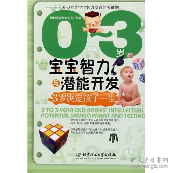 0~3岁宝宝智力与潜能开发