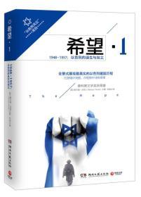 希望1:1948-1957:以色列的诞生与独立