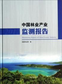 中国林业产业监测报告(2012)