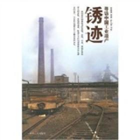 锈迹 寻访中国工业遗产