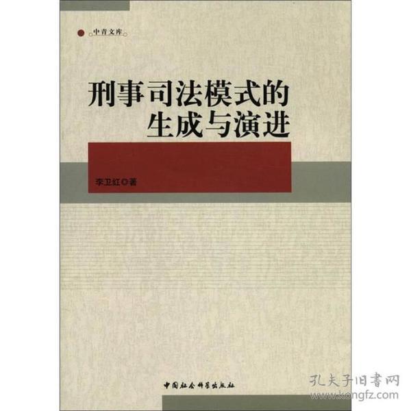 中青文库:刑事司法模式的生成与演进