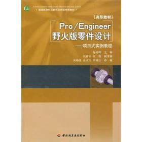 普通高等职业教育应用型特色教材·Pro/Engineer野火版零件设计:项目式实例教程