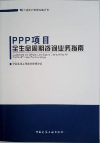 PPP项目全生命周期咨询业务指南