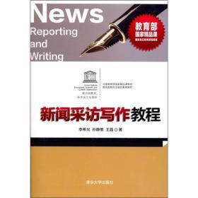 正版二手 新闻采访写作教程 无盘 清华大学出版社 9787302261513