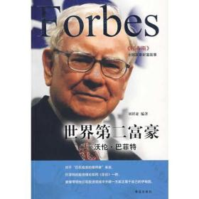 世界第二富豪