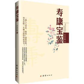 团结出版社 寿康宝鉴 印光法师 9787512623477