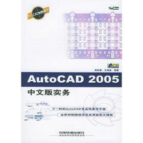 AutoCAD 2005中文版实务