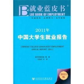 2011年中国大学生就业报告