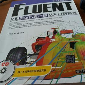 CAX工程应用丛书:FLUENT 14.5 流体仿真计算从入门到精通<内含有碟片》