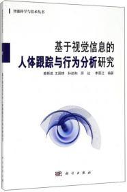 基于视觉信息的人体跟踪与行为分析研究/智能科学与技术丛书