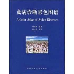 保证正版 禽病诊断彩色图谱 吕荣修 中国农业大学出版社