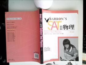 Barrons SAT2物理(第10版)